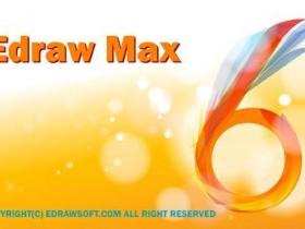 Mac版 Edraw Max(亿图图示)专业的图表绘制工具破解版v9.4分享