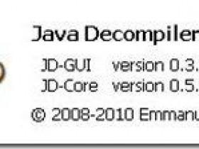 Mac版Java反编译工具JD-GUI免费分享下载