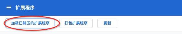 Mac版Chrome浏览器安装谷歌访问助手